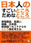 日本人のすごいところ、だめなところ。家電製品、気遣い、組織、日本語。新興国でNIPPONという国を考える。