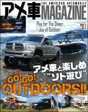 アメ車MAGAZINE【アメ車マガジン】2021年7月号