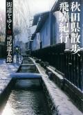 街道をゆく(29) 秋田県散歩、飛騨紀行