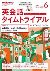 NHKラジオ 英会話タイムトライアル 2018年6月号