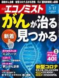 週刊エコノミスト2020年3/17号