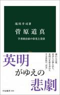 菅原道真 学者政治家の栄光と没落