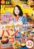 KansaiWalker関西ウォーカー 2017 No.5