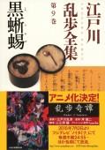 黒蜥蜴〜江戸川乱歩全集第9巻〜
