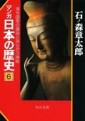 マンガ日本の歴史6 律令国家の建設とあらがう神祇
