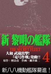 新黎明の艦隊(4) 大和 武蔵出撃!「竜号作戦」発動!! ―黎明の艦隊コミック版―
