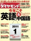 週刊ダイヤモンド 11年1月8日号
