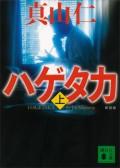 【期間限定価格】新装版 ハゲタカ(上)