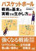 バスケットボール 戦術の基本と実戦での生かし方 新版