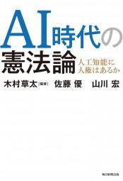 AI時代の憲法論(毎日新聞出版)