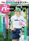 週刊パーゴルフ 2019/12/3号