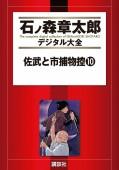 佐武と市捕物控(10)