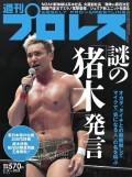 週刊プロレス 2020年 2/19号 No.2052