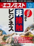 週刊エコノミスト2020年7/14号