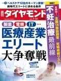 週刊ダイヤモンド 18年7月21日号