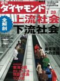 週刊ダイヤモンド 06年1月28日号