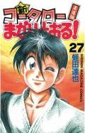 新・コータローまかりとおる!(27)柔道編