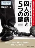 囚人の鎖と5つの鍵‐10分であなたを自由にする心理学自分でできるカウンセリングブック‐