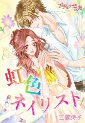 虹色ネイリスト〜指先から始まる恋〜