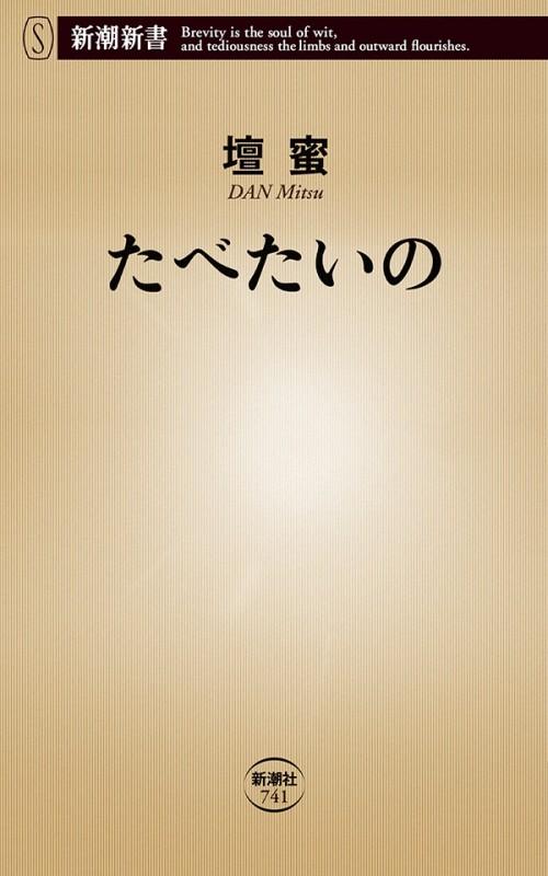 たべたいの(新潮新書)