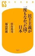【期間限定価格】民主主義が一度もなかった国・日本