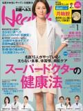 日経ヘルス 2017年1月号