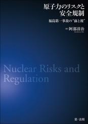 """原子力のリスクと安全規制― 福島第一事故の""""前と後"""""""