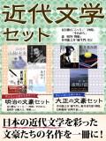 近代文学セット 夏目漱石『こゝろ』『三四郎』『それから』森鴎外『舞姫』芥川龍之介『羅生門』など
