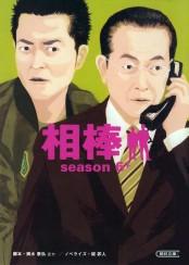 相棒 season6(下)