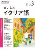 NHKラジオ まいにちイタリア語 2019年3月号