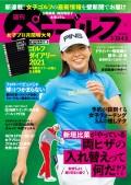 週刊パーゴルフ 2021/3/30・4/6合併号