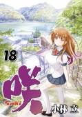 咲 -Saki-18巻