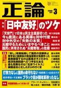 月刊正論2021年3月号