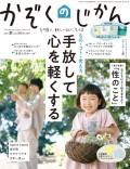 かぞくのじかん Vol.56 夏