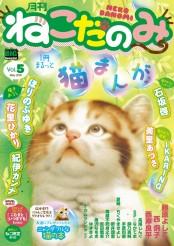 月刊ねこだのみ Vol. 5