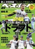 週刊ベースボール 2018年 5/14号