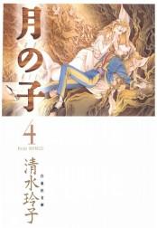 月の子 MOON CHILD(4)