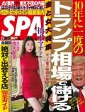 週刊SPA! 2017/02/07号