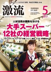 月刊激流 2017年5月号