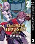 DOUBLE DECKER! ダグ&キリル 2