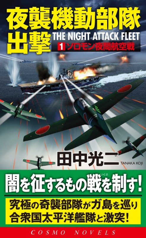 夜襲機動部隊出撃(1)ソロモン夜間航空戦