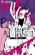 Bite Maker 〜王様のΩ〜 8