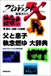 「父と息子 執念燃ゆ 大辞典」〜30年・空前の言葉探し プロジェクトX