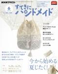 NHK すてきにハンドメイド 2020年6月号