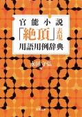 官能小説「絶頂」表現用語用例辞典