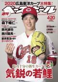 週刊ベースボール 2020年 4/20号