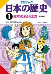 学研まんが日本の歴史 1 日本のあけぼの