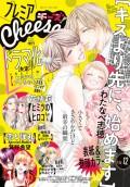 プレミアCheese!【電子版特典付き】 2020年12月号(2020年11月5日発売)