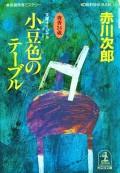 小豆色のテーブル〜杉原爽香 二十四歳の春〜