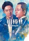 相棒 season16(下)